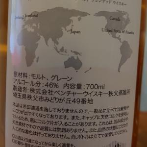 日本産のウイスキーを2種