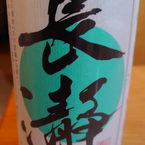 「長瀞 中取り無濾過生原酒」 NO.1994