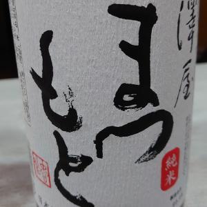 「澤屋まつもと 純米」 NO.1997
