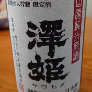 「澤姫 山廃純米原酒」2037