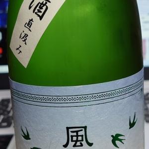風翠 飯能純米酒 2044