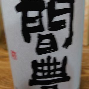 特別純米酒 間豊 2048