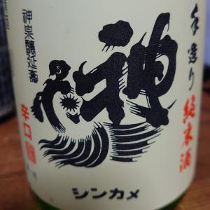 神亀 純米酒 2050