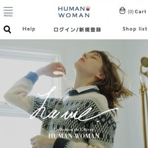 ヒューマンウーマンを着る年齢層は?通販もあって使いやすいブランド