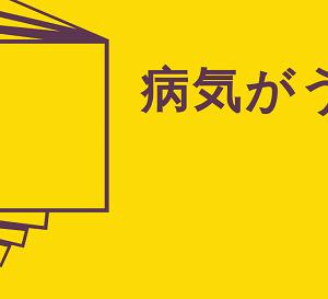 病気がうつるの漢字はどう書く?正しい漢字と他のうつるの意味まとめ