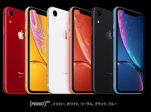 iPhoneXRの色に悩む方へ!人気の色は何?色選びのコツ