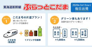 ぷらっとこだまの名古屋東京間の時間は?所要時間・値段・時刻表!