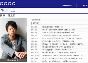 伊藤健太郎のドラマは?2020年大注目の俳優!映画やインスタは?