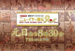 ニューイヤー駅伝2020!コースや出場チーム、予選会の結果まとめ!