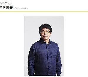 三谷昌登はドクターXやスカーレット、朝ドラで!詳細をチェック!