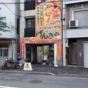 げんきや 唐揚げ専門店の高松香大前店に行ってきました