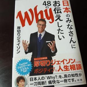 厚切りジェイソンの本を読んだ感想 日本のみなさんにお伝えしたい48のwhy