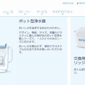 ブリタ浄水器の使い方 リクエリ愛用の私の口コミ。カートリッジ交換は種類に注意