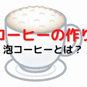 泡コーヒーの作り方 ためしてガッテンのレシピ紹介。材料や準備物、振るだけ簡単!