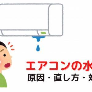 エアコンから水漏れするときの原因や直し方 賃貸物件での対応方法はどうするか