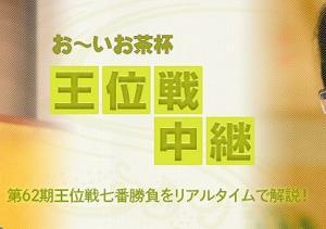 王位戦の日程 2022年(第63期)の場所や挑戦者、持ち時間。藤井聡太は三連覇なるか。
