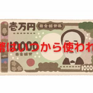 新紙幣はいつからか 人物やデザイン公表、発行予定。新札でタンス預金はあぶり出し?