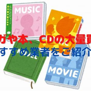 漫画大量買取のおすすめ業者 宅配買い取り対応。CD・ゲーム・コミックス・DVDも!