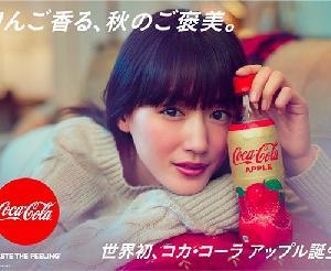 「コカ・コーラアップル」期間限定発売!りんごフレーバーのコーラはどんな味?キャンペーンにも注目です!