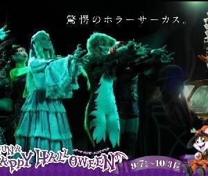 ラグーナテンボス「ラグナシア」のハロウィンイベントに注目!3つのハロウィンショーが開催されます!