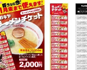 スガキヤがラーメンチケットを発売!1杯200円11月末まで!