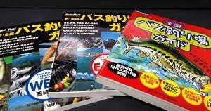 「日本全国 池さんぽ」 久々に買いたい書籍