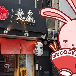 【川崎 武蔵小杉】博多禿鷹(はげたか)武蔵小杉店   あっさり系豚骨ラーメンが美味しい!