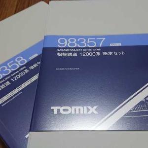 TOMIX 相鉄12000系 降臨!!