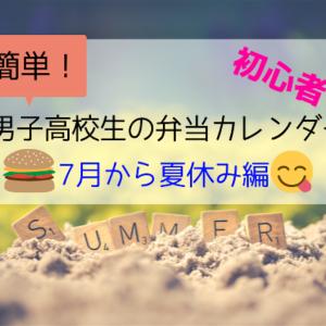 【男子高校生の弁当カレンダー7月と夏休み】初心者の簡単!夏のお弁当づくり!