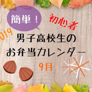 【男子高校生の弁当カレンダー9月】簡単!楽々!夏バテ解消と秋の味覚、食欲の秋を楽しもう!