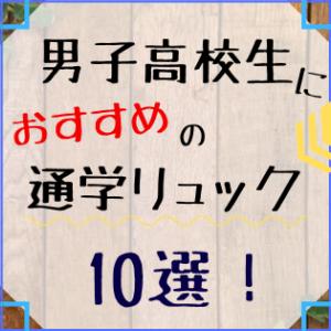 【最新版】男子高校生におすすめの通学リュック10選!