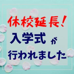 休校延長!入学式が行われました。