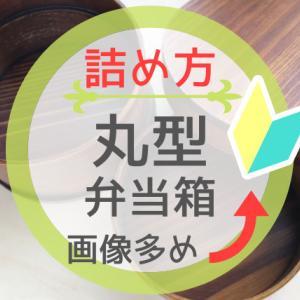 【初心者】丸型お弁当箱の詰め方【画像多めでわかりやすい】