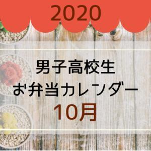 無料で寄付ができる!おにぎりアクション2020男子高校生お弁当カレンダー10月