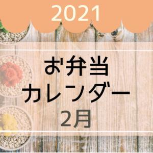 身体づくりとダイエットのお弁当記録【2021年2月】