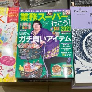 【掲載情報】業務スーパーに行こう2021(ムック本)双葉社