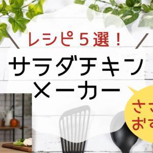 サラダチキンメーカー|簡単すぎるレシピ5選!ささみがおすすめ