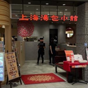 上海湯包小館へ