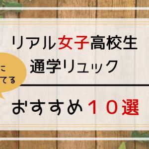 【通学リュック】リアル女子高校生が使っているおすすめ10選!