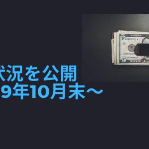 資産状況を公開 ~2019年10月末~