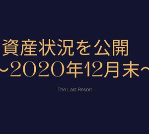 資産状況を公開 ~2020年12月末~