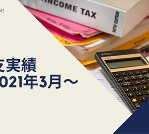 収支実績~2021年3月~