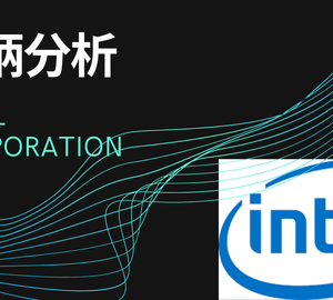 Intel Corporation インテルの銘柄分析