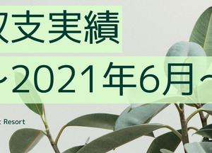 収支実績~2021年6月~ ボーナス支給月の収支公開