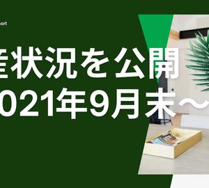 資産状況を公開~2021年9月末~
