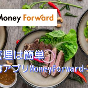 家計管理は簡単 ~家計簿アプリMoneyForward~