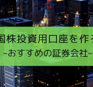 米国株投資用口座を作ろう ~おすすめの証券会社~