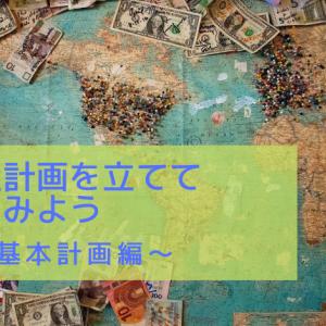 資産計画を立ててみよう ~基本計画編~