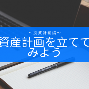 資産計画を立ててみよう ~投資計画編~