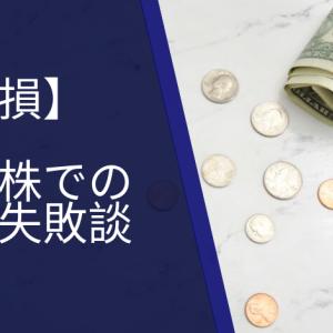 【大損】日本株での失敗談